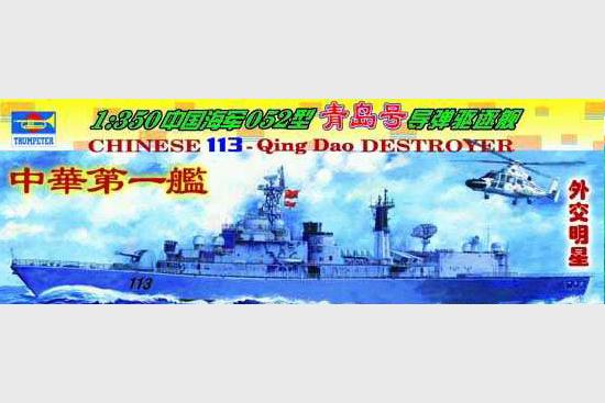 导弹驱逐舰哈尔滨舰_小号手舰船拼装模型系列 1/350